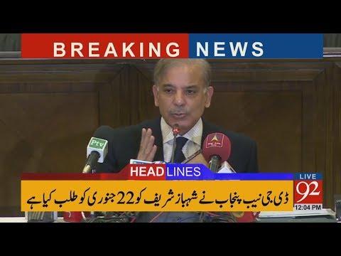 92 News Headlines 12:00 PM - 18 January 2018