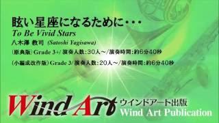 【小編成/中編成】八木澤 教司「眩い星座になるために・・・」  To Be Vivid Stars/Satoshi Yagisawa