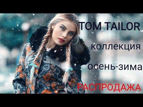 🔴TOM TAILOR/💥КОЛЛЕКЦИЯ ОСЕНЬ ЗИМА 2019 2020/🤩РАСПРОДАЖА/