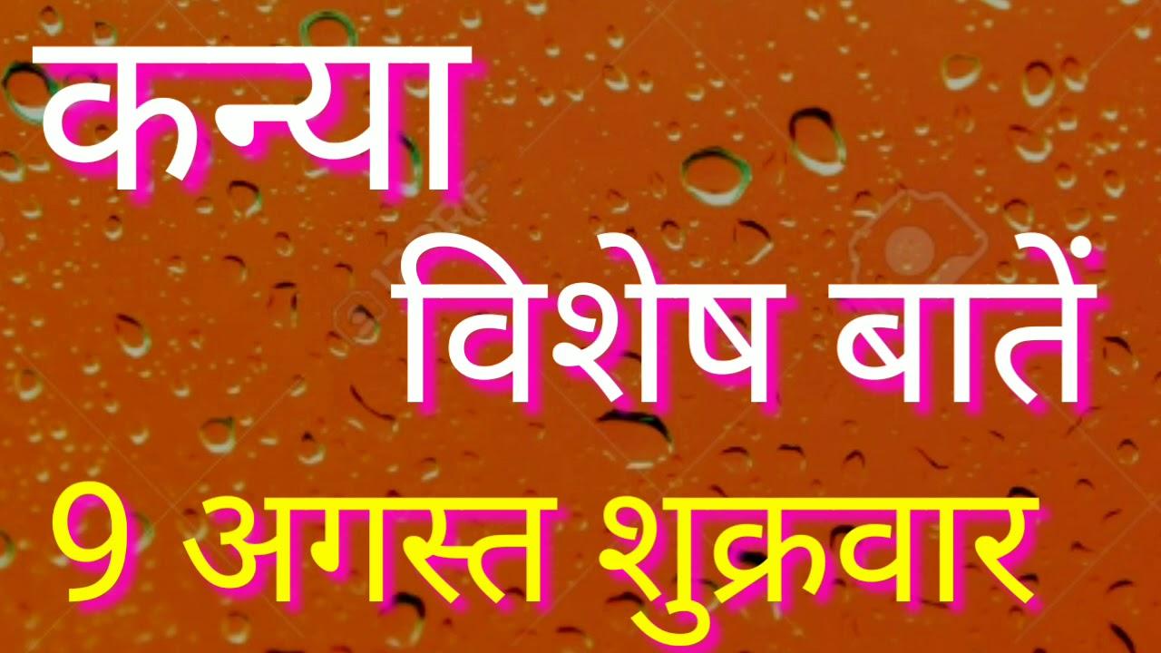 Kanya Rashi- 2018 Rashiphala- Dr  Jayanti Mohapatra by Dr