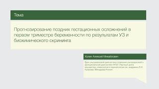 """""""Прогнозирование гестационных осложнений в I триместре беременности"""""""