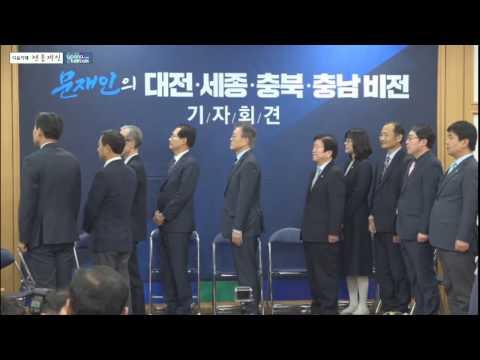 [유나톡톡 라이브]  2017.3.22 문재인 대전, 세종, 충북, 충남 비전 기자회견 (대전시의회 대회의실)
