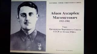 Самый героический народ осетины Герои Советского Союза