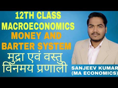 वस्तु विनियम प्रणाली मुद्रा क्या है (What is money and Barter System) part 1 by Sanjeev Kumar