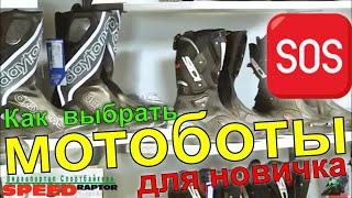 #мотоблог Новичкам о выборе Мотоботов / Как правильно выбрать #мотоботы?