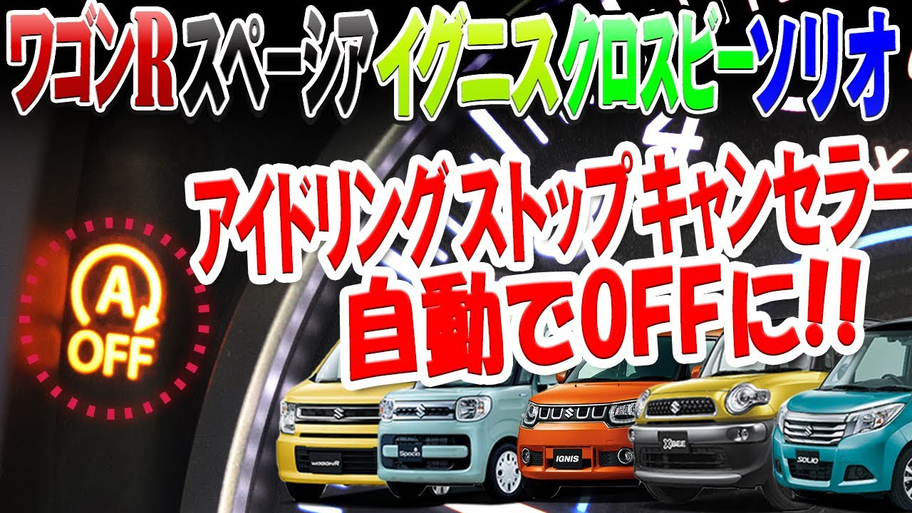 ワゴンR・スペーシア・ソリオ等 スズキ車対応 アイドリングストップキャンセラー エンジンONで自動でアイドリングストップをキャンセル!