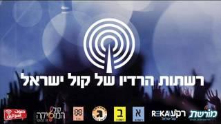 תפילת שמע ישראל ברדיו קול ישראל