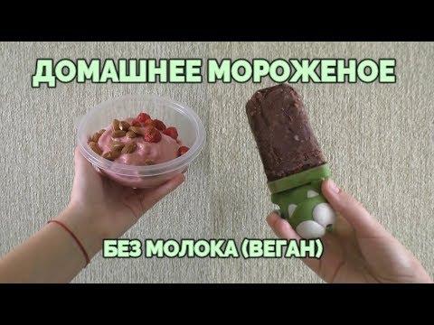 Мороженое в домашних условиях без молока и сливок и яиц