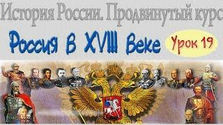 Смотреть видео Россия в XVIII в. Наука и просвещение. Урок 19 онлайн