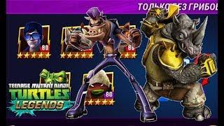 ЧЕРЕПАШКИ НІНДЗЯ ЛЕГЕНДИ СКЛАДИ ВІД ПЕРЕДПЛАТНИКІВ teenage mutant ninja turtles legend ВІДЕО ДЛЯ ДІТЕЙ