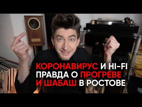 Коронавирус и Hi-Fi, виниловый шабаш в Ростове-на-Дону, вся правда о прогреве и новая запись Doors