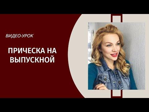 Видеоурок прическа на выпускной
