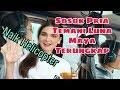 Naik Hellikopter,Sosok Pria Tem4ni Luna Maya Terungk4p! terkait video Ayu Dewi?