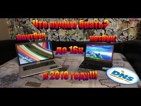 Что лучше брать в магазине до 16к? ноутбук или нетбук в 2019 году!