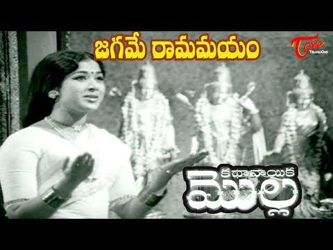 Kathanayika Molla Songs | Jagame Ramamayam | Vanisri | Old Songs - OldSongsTelugu - OldSongsTelugu