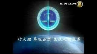 追查国际:长春电视插播刘成军命案【热点视频_法轮功真相_电视插播】