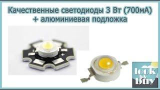 Качественные светодиоды 3 Вт 700 мА + алюминиевая подложка(Качественные светодиоды 3 Вт покупал тут - https://goo.gl/hz4oG6 Алюминиевая подложка для 1 Вт и 3 Вт светодиодов тут..., 2016-05-11T13:46:03.000Z)