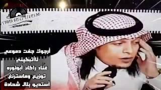 أرجوك جفت دموعي لا أتبكيني الفنان راكان الشمري توزيع أستديو بلال شحادة