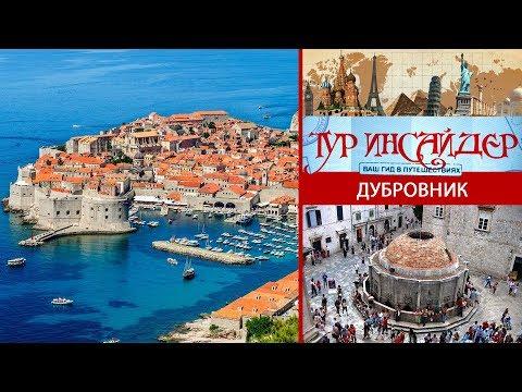Дубровник (Dubrovnik), Хорватия (Hrvatska)