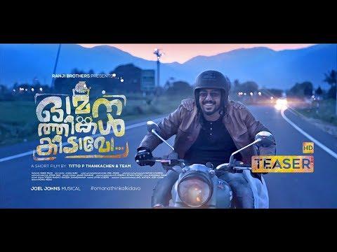 Omanathinkal Kidavo shortfilm | Teaser 2018 | HD | Subtitles