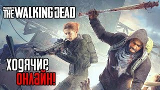 Overkill's The Walking Dead ► Прохождение на русском #1 ► НОВАЯ ОНЛАЙН ИГРА ПРО ХОДЯЧИХ МЕРТВЕЦОВ!