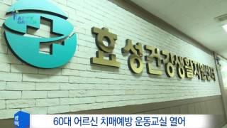 5월 3주 계양구정뉴스_치매예방 운동교실 열어 영상 썸네일