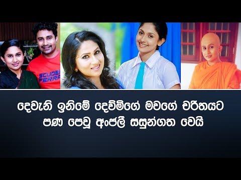 Sihna news