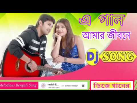 a-gaan-amar-jiboner-gaan-(movie-bajimat)-dj-gs-music-production(matal-dj-11-)