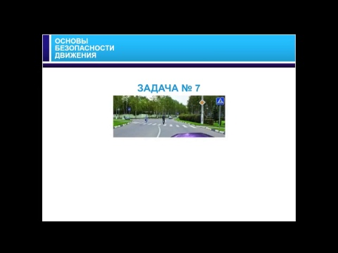 08/07/19 МСК 10:00 Основы безопасного управления транспортным средством.