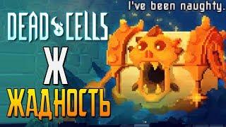 Ж - ЖАДНОСТЬ ► Dead Cells |3|