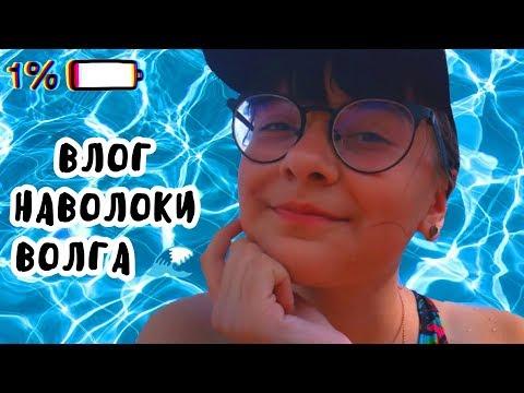 Мини влог с 22.06.19🌊 Наволоки | Волга|🌊