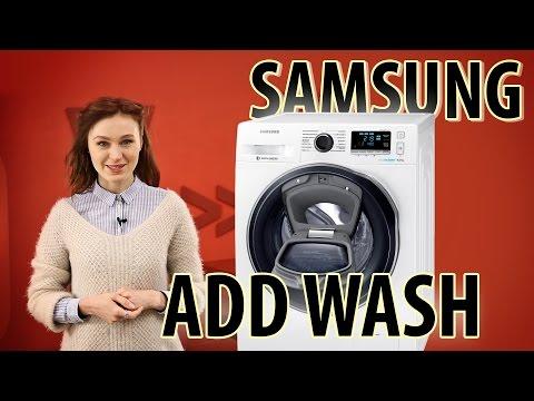 Стиральные машины Samsung линейки AddWash