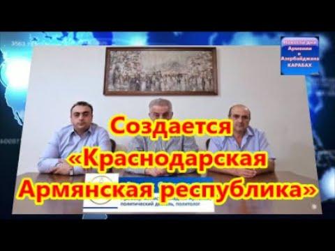 Ответка армян россиянам: создается «Краснодарская Армянская республика»