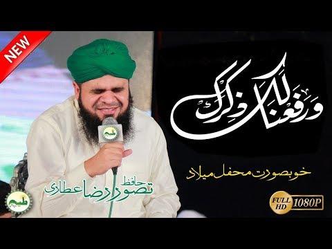 Warafana Laka Zikrak Hafiz Tusawar Attari |Arabic Naat |© Tayyiba Production