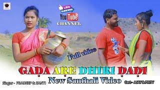 GADA ARE DHIRI DADI//NEW SANTHALI VIDEO SONG 2021//AJAY & PRITY//SHANTI & PRADEEP//