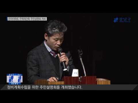 은마아파트 주택재건축 주민설명회 개최