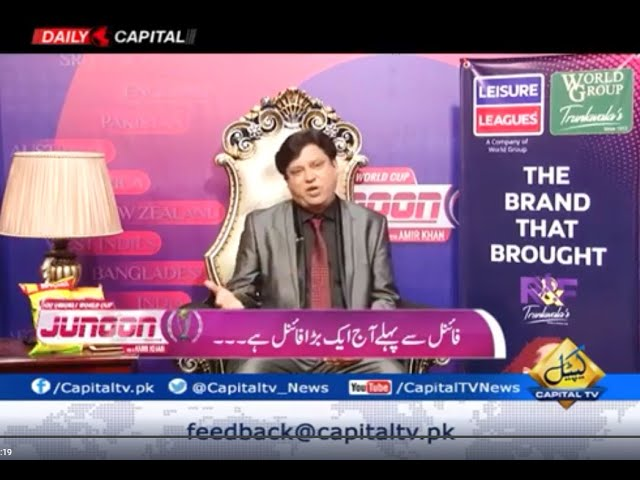 ICC Cricket World Cup Junoon with Amir Khan   Capital TV   16 June 2019
