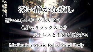 【深い静かな癒し】悪いエネルギーを取り除き 心身をリラックスさせ ストレスと不安を解放する 浄化瞑想ヒーリング音楽 15分|Meditation Music Relax Mind Body 15Min