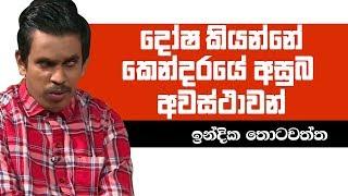 දෝෂ කියන්නේ කෙන්දරයේ අසුබ අවස්ථාවන්   Piyum Vila   07 - 05 - 2019   Siyatha TV Thumbnail