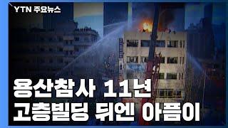 용산참사 11년...고층빌딩 뒤엔 아픔이 / YTN