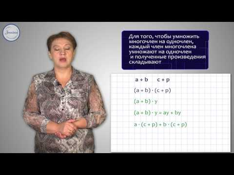 Алгебра 7 Умножение многочлена на многочлен