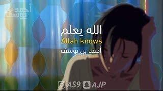 الله يعلم ما بقلبك - أحمد بن يوسف