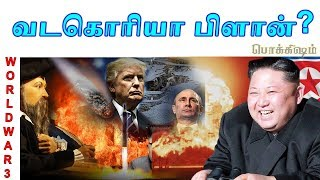 North Korea New Plan | Illuminati | Tamil | World | Vicky | Pokkisham