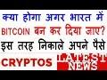 Latest Cryptocurrency News | RBI Decision On Bitcoin | क्या होगा अगर भारत में BITCOIN बन कर दिया जाए