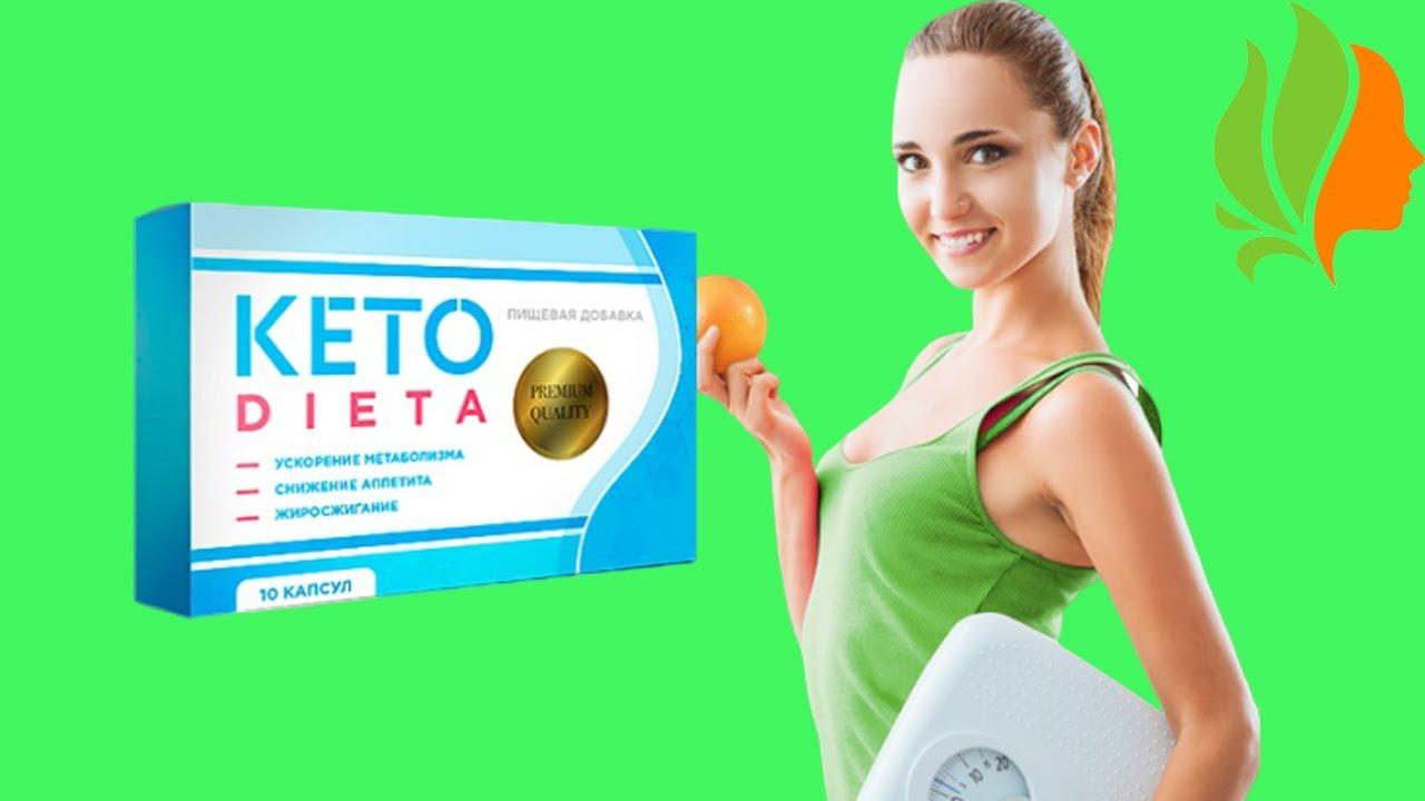кето диета таблетки для похудения