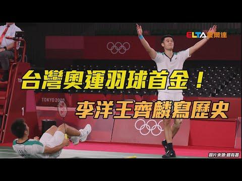 台灣奧運羽球首金!李洋王齊麟寫歷史/愛爾達電視20210731