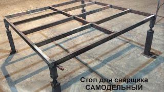 Стол для сварки своими руками,(Стол для сварки всевозможных метало конструкций., 2017-01-14T23:04:36.000Z)