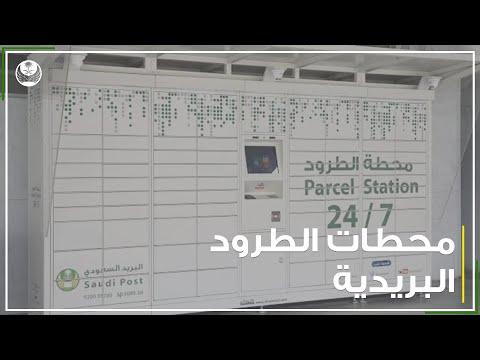 محطات الطرود البريدية - البريد السعودي