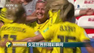 [国际财经报道]女足世界杯精彩瞬间  CCTV财经