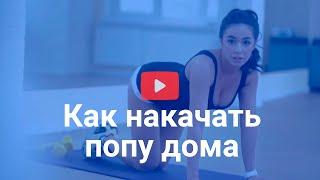 Как накачать попу дома - упражнения как накачать ягодицы(Видео уроки как накачать попу дома http://gyms.ru/blog/kak-nakachat-popu., 2016-06-21T15:28:30.000Z)